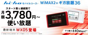 hi-ho WiMAXのロゴ