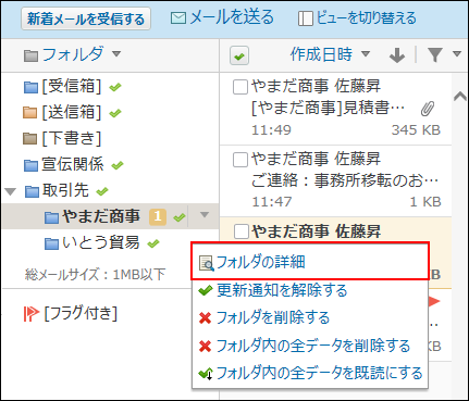 プレビュー表示でフォルダの詳細の操作リンクが赤枠で囲まれた画像