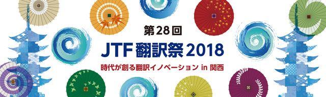 JTF翻訳祭2018