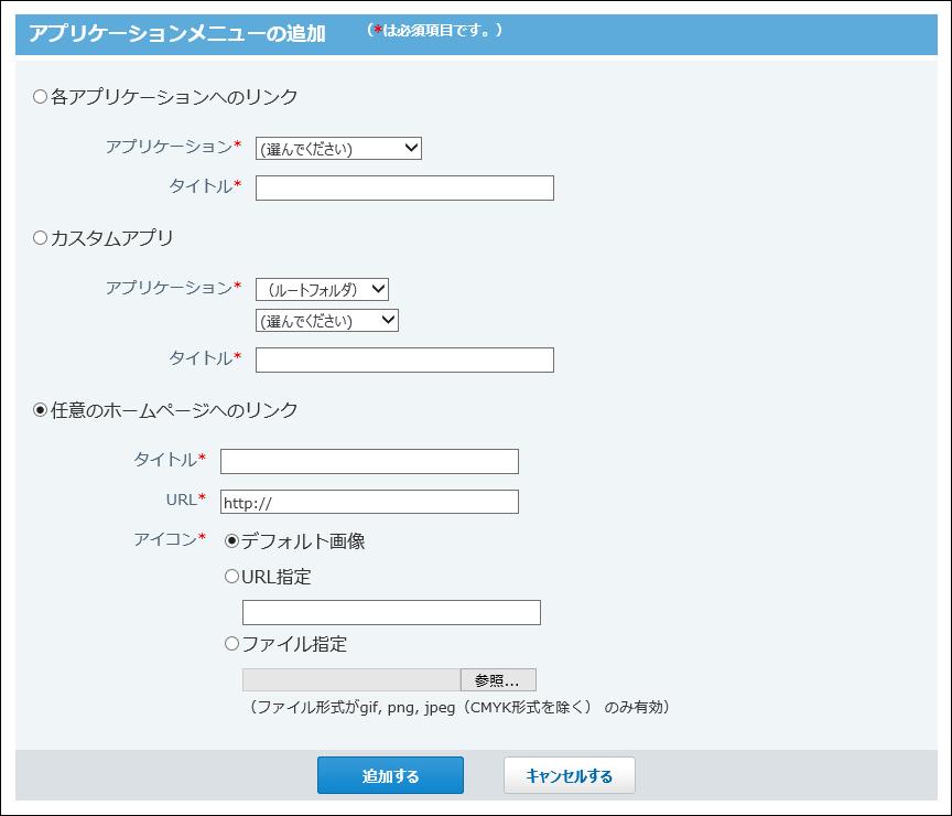 アプリケーションメニューの追加画面の画像