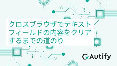 clear-text_ja