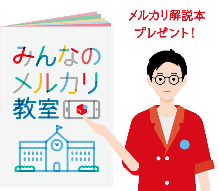 メルカリ解説本プレゼント!