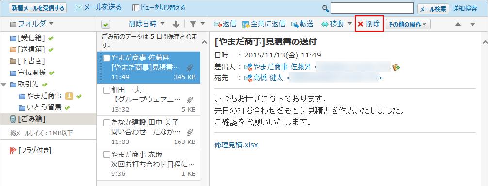 プレビュー表示で削除の操作リンクが赤枠で囲まれた画像
