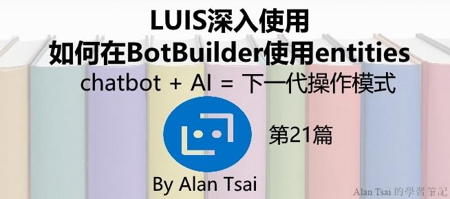 [chatbot + AI = 下一代操作模式][21]LUIS深入使用 - 如何在BotBuilder使用entities.jpg