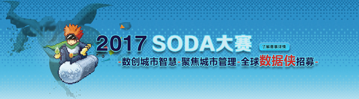 SODA-2017