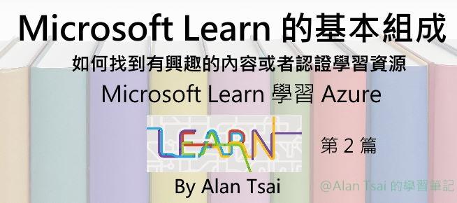 [從 Microsoft Learn 學 Azure][02] Microsoft Learn 的基本組成 - 如何找到有興趣的內容或者認證學習資源.jpg
