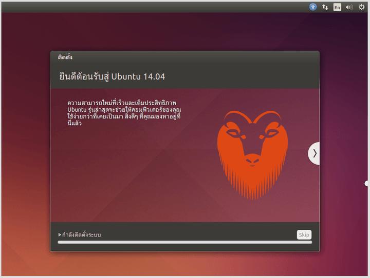 ขั้นตอนติดตั้ง Ubuntu Desktop 14.04