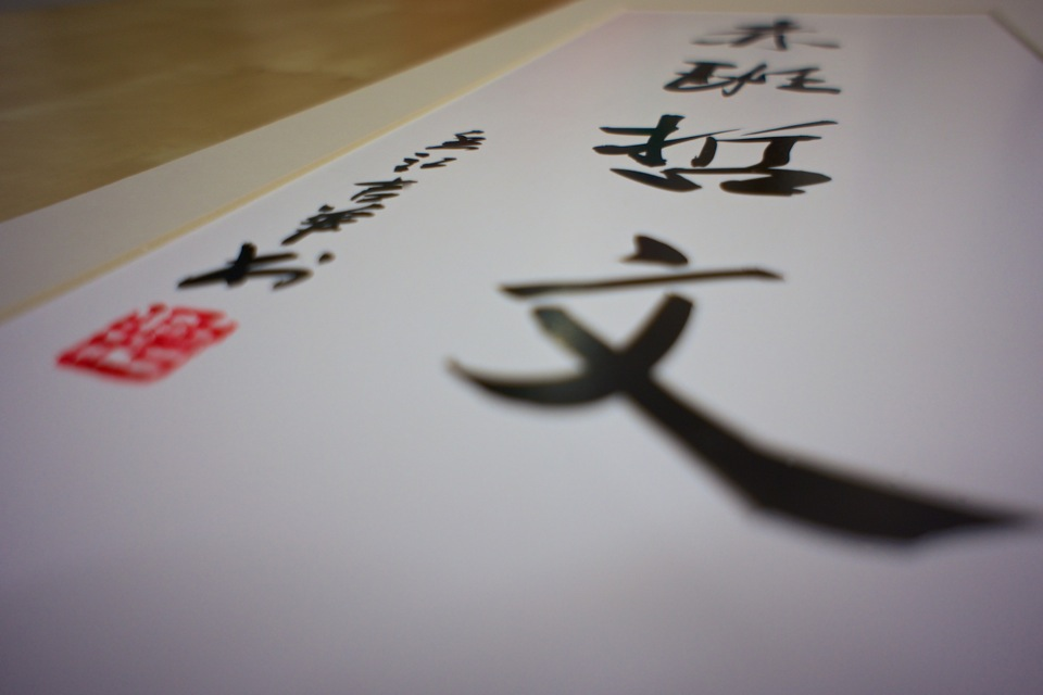 My name written in Chinese
