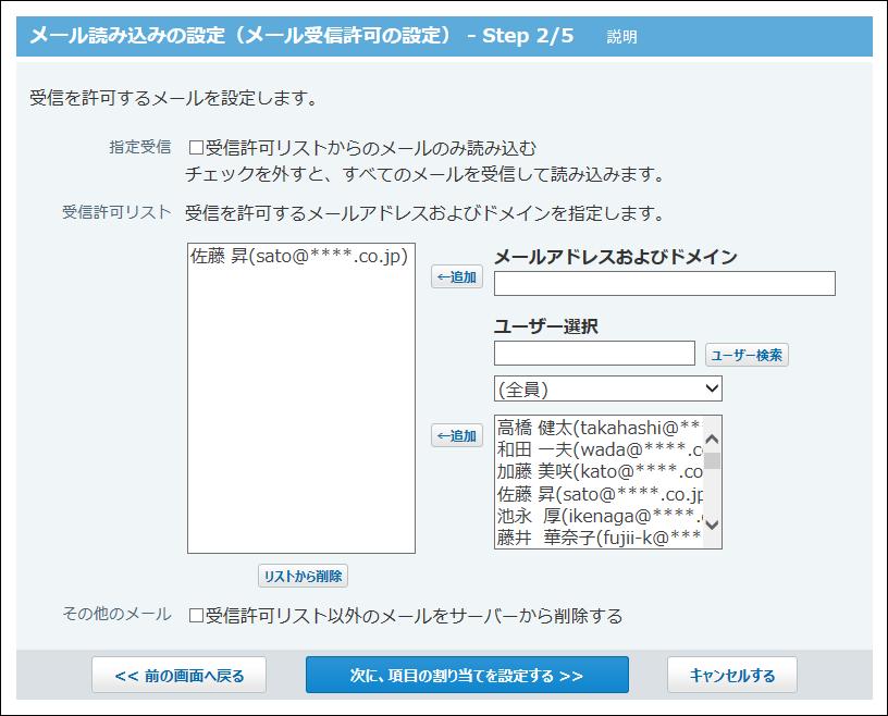 受信を許可するメールアドレスを設定している画像
