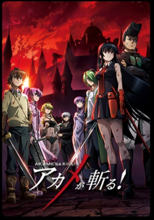 descargar akame ga kill en latino por mega