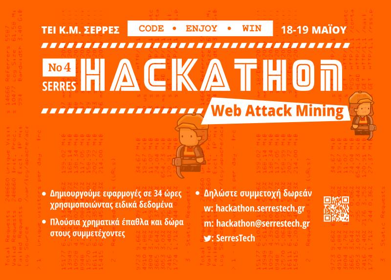 Hackathon 2019 promo