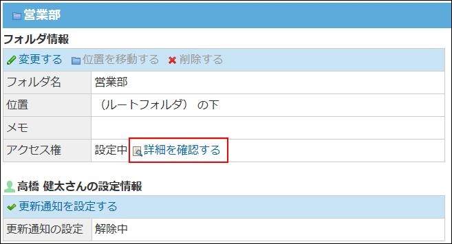 詳細を確認する操作リンクが表示された画像