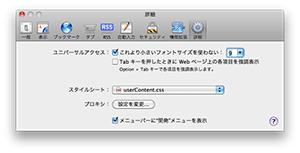 画像: Safari 環境設定パネルの詳細タブ。「スタイルシート」プルダウンメニューで保存したスタイルシートを選択する