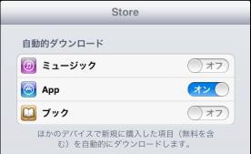 iOSの自動インストール設定