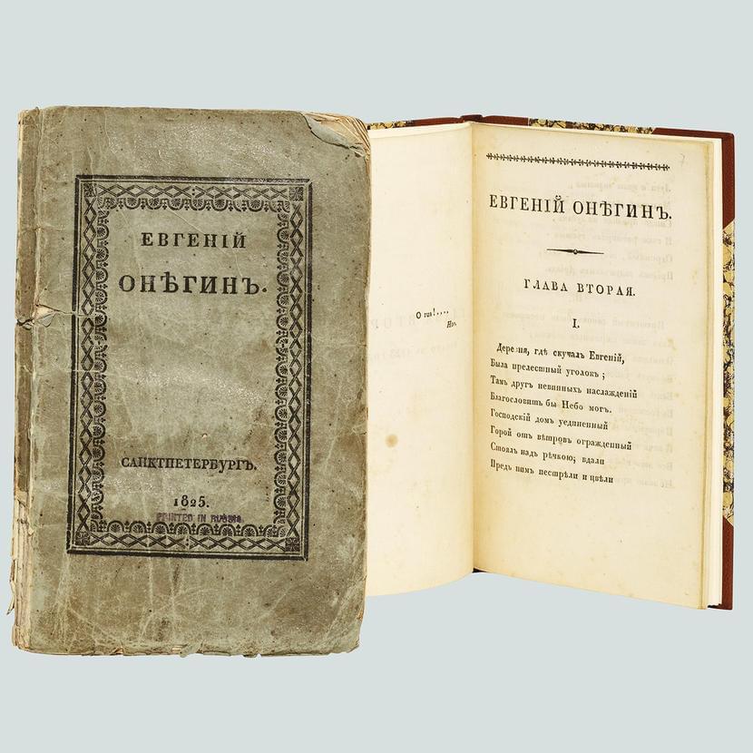 Обложка иразворот первого издания «Евгения Онегина». Источник: christies.com