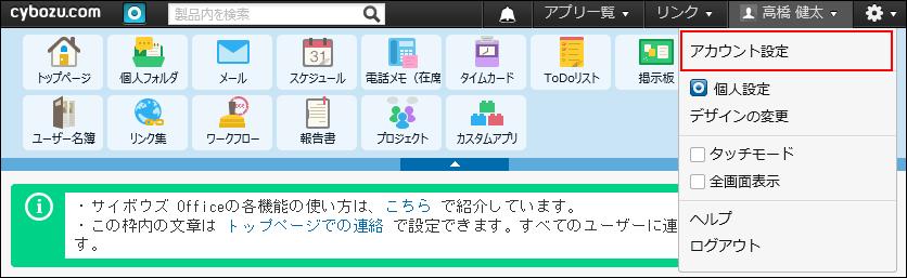 アカウント設定のリンクが赤枠で囲まれた画像