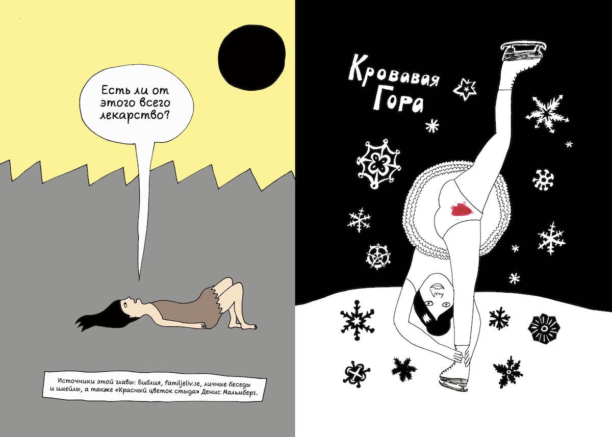 Развороты из комикса «Плод познания»
