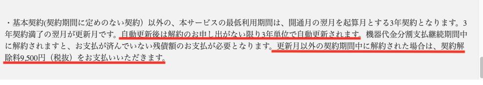 Ex Wi-Fi契約期間