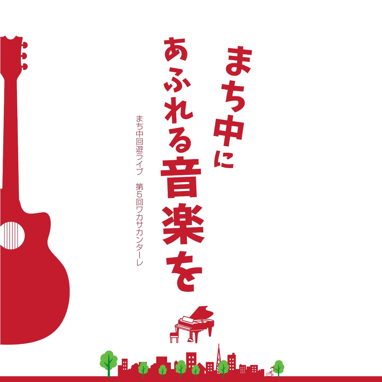 まち中にあふれる音楽を — まち中回遊ライブ 第 5 回ワカサカンターレ