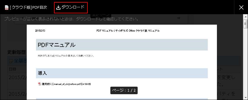 ダウンロードの操作リンクが表示された画像