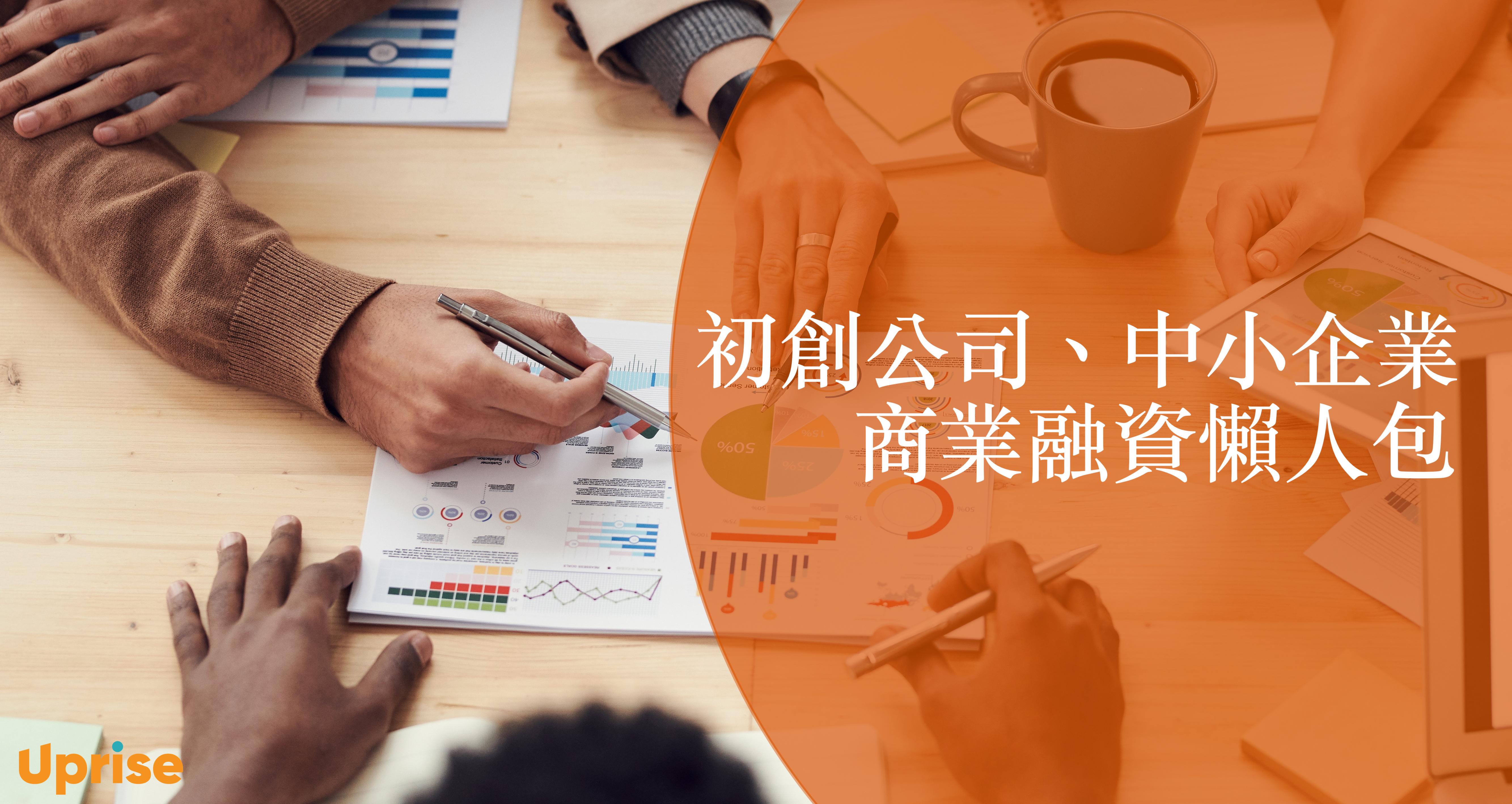 Uprise - Business Insights - Startup 初創公司、中小企業融資懶人包(附網上借貸注意事項)