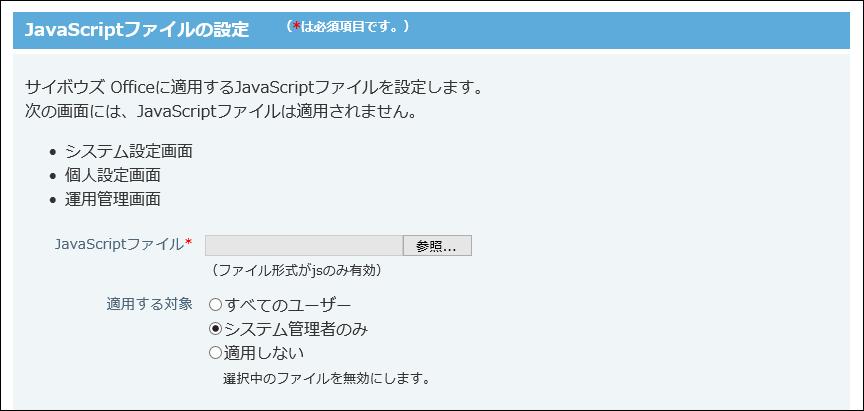 JavaScriptファイルの設定画面の画像
