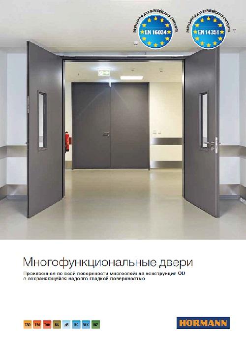 Каталог Многофункциональные двери