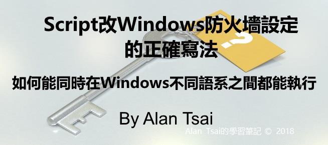 Script改Windows防火墻設定的正確寫法 - 如何能同時在Windows不同語系之間都能執行.jpg
