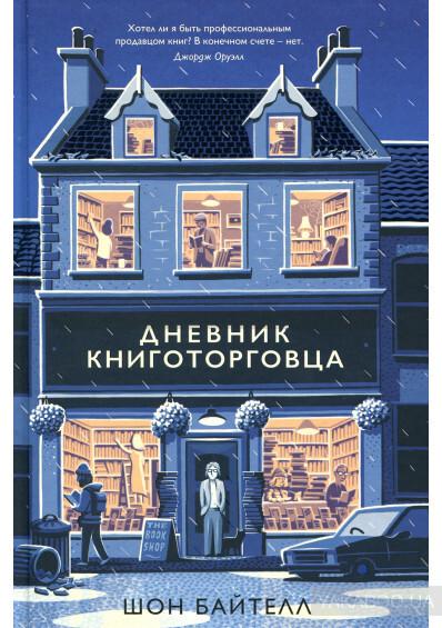 Книги — 2018