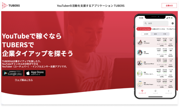 TUBERS App supports YouTube influencers and allows them to find sponsor opportunities and analyze YouTube channel performance