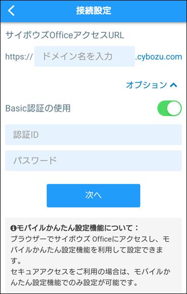 Basic認証を設定する場合の画像