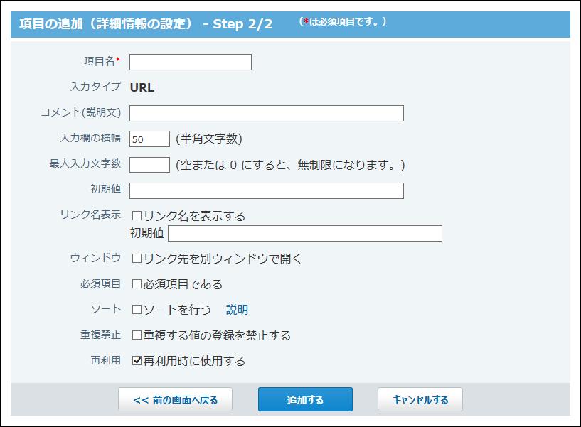 URL項目の画像
