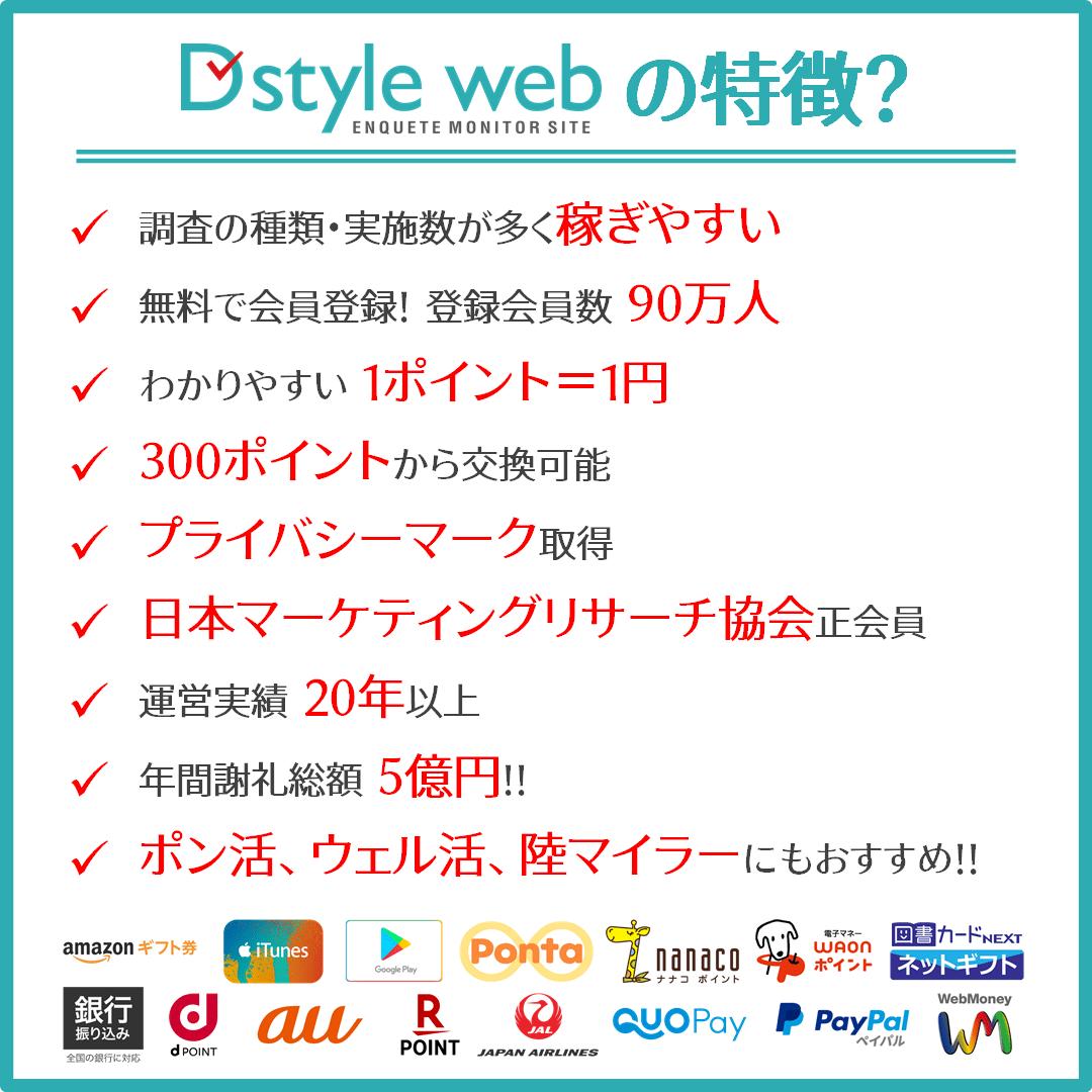 D style web4