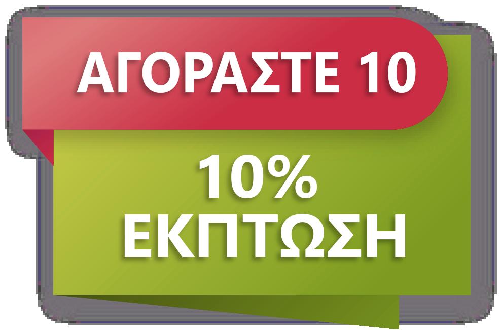 ΠΡΟΣΦΟΡΑ Αγοράστε 10 τεμάχια και εξοικονομήστε 10%