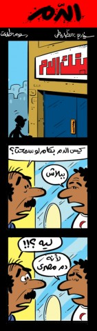 egypt-cartoon-008-320