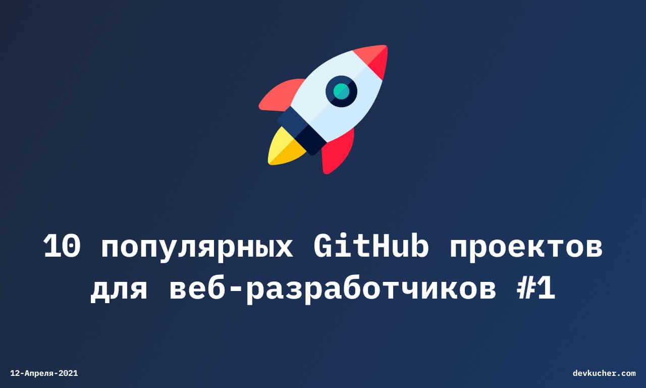 Изображение на обложке для 🚀 10 популярных GitHub проектов для веб-разработчиков #1