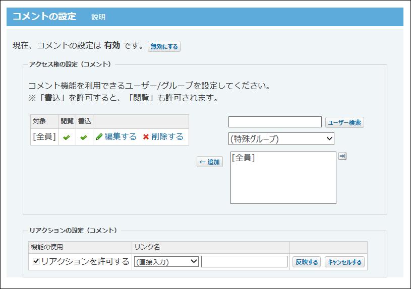 コメントの設定画面の画像