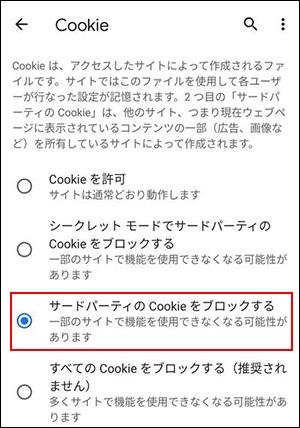 Cookieの設定画面の画像