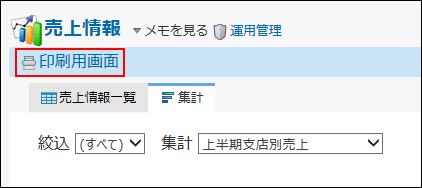 印刷用画面の操作リンクが赤枠で囲まれた画像