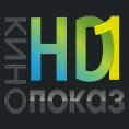 Кинопоказ 1 HD