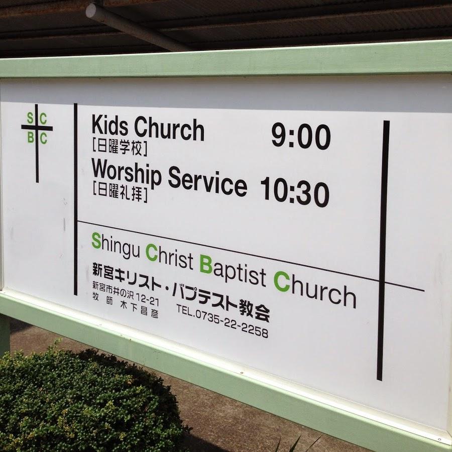 Shingu Church