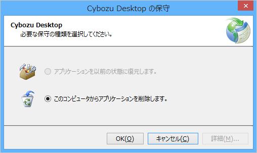 Cybozu Desktopの保守