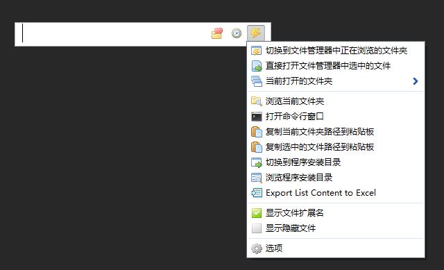 Listary快捷功能