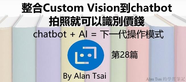 [chatbot + AI = 下一代操作模式][28]整合Custom Vision到chatbot - 拍照就可以識別價錢.jpg