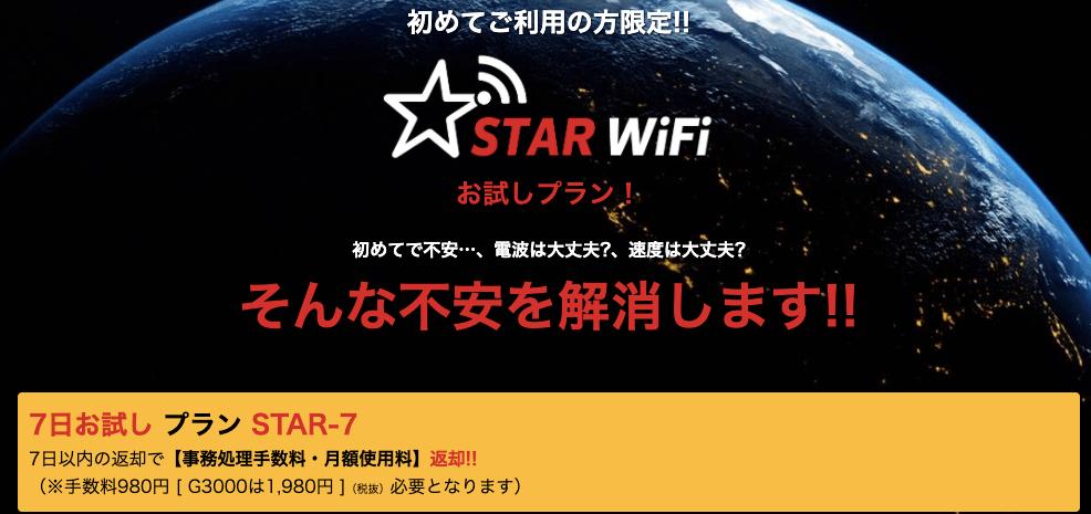 STARWiFiお試しのスクショ