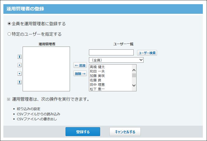 運用管理者の登録画面の画像