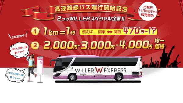 Willer special