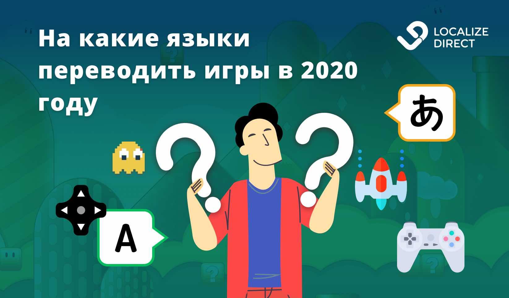 Особенности локализации игр: на какие языки переводить в 2020 году