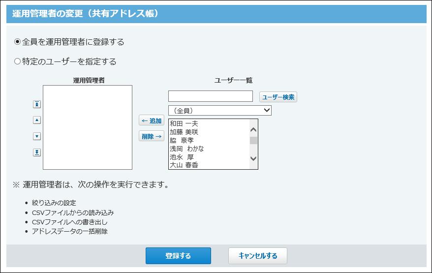 共有アドレス帳の運用管理者の変更画面の画像