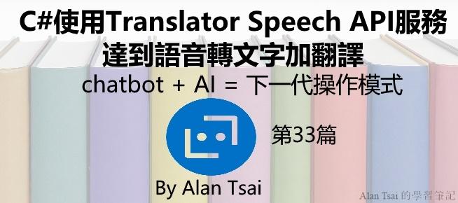 [chatbot + AI = 下一代操作模式][33]C#使用Translator Speech API服務達到語音轉文字加翻譯.jpg